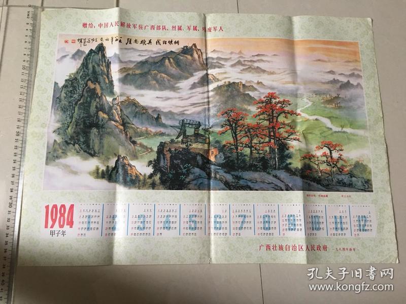 1984年年历【赠给中国人民解放军驻广西部队。烈属、军属、残疾军人】