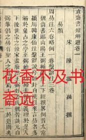 直斋书录解题   宋・陈振孙/乾隆38年(1773年)  武英殿聚珍版本  全8册(22卷) 具有重要的研究和收藏价值   非常珍贵!