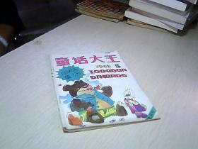 童话大王 1989年第5期