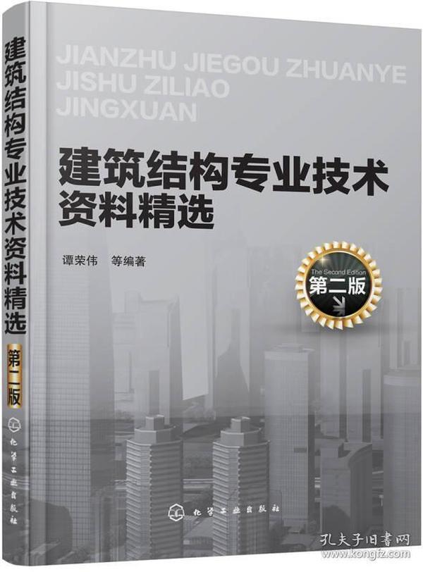 建筑结构专业技术资料精选 第二版
