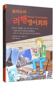 托马斯旅游英语会话-朝鲜文-附赠光盘