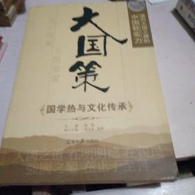 通向大国之路的中国软实力:国学热与文化传承