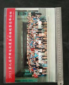老照片【2013第九届中国电视覆盖传播趋势高峰论坛合影】(地点:深圳) 尺寸20*30.5 (老照片C)