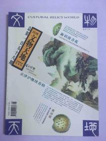 文物天地2004年8月