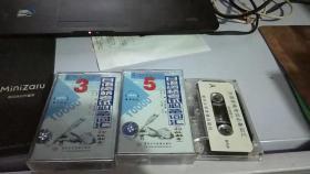 日语资格考试必备词汇【初级部分】3.4。5【.磁带】
