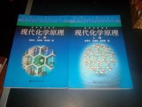 现代化学原理.上