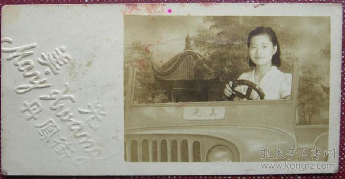 老照片:美女开汽车,江苏南京丹凤街,美光照相馆【陌上花开系列】