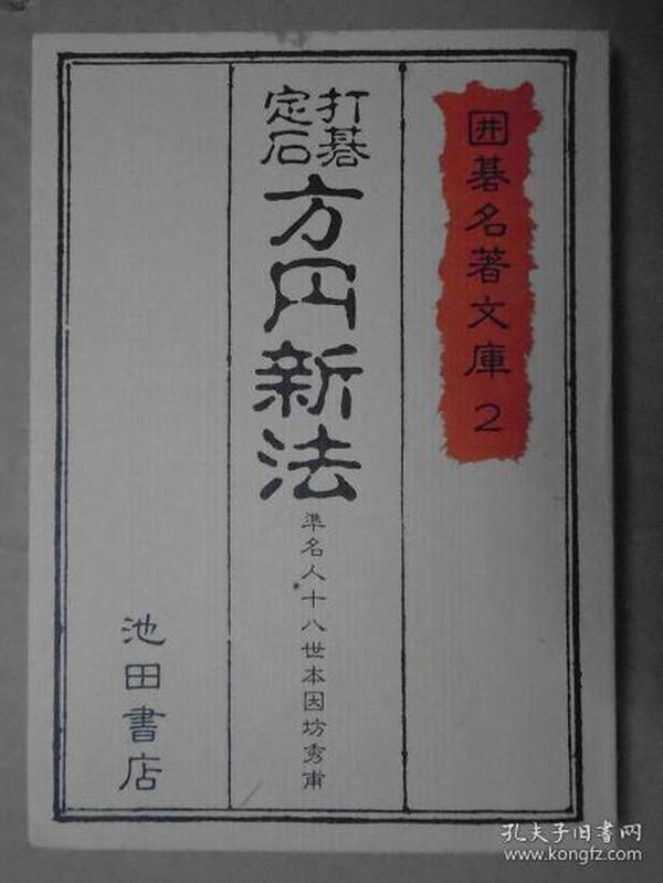 【日本原版围棋书】方圆新法(本因坊秀甫著,见说明)