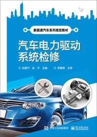 汽车电力驱动系统检测
