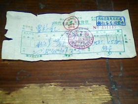 永久牌自行车发货票1976年