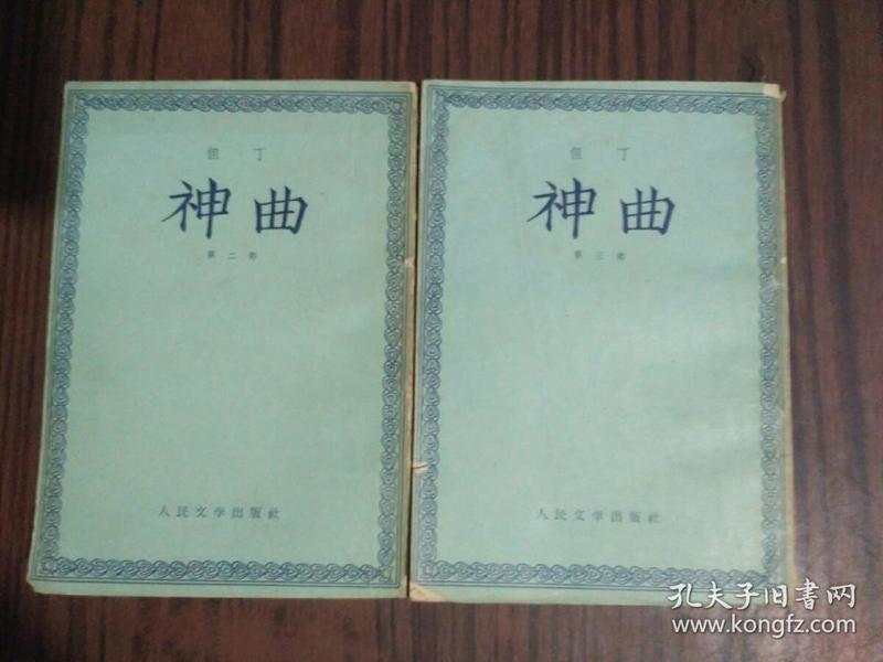1959年《神曲》1一3,(缺1)两册合售。