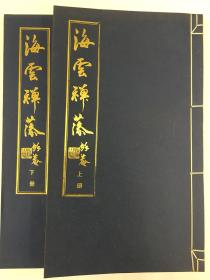 海云禅藻集(上下册全)