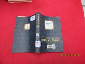 欧洲形成中的亚洲(第二卷)奇迹的世纪(第一册)视觉艺术