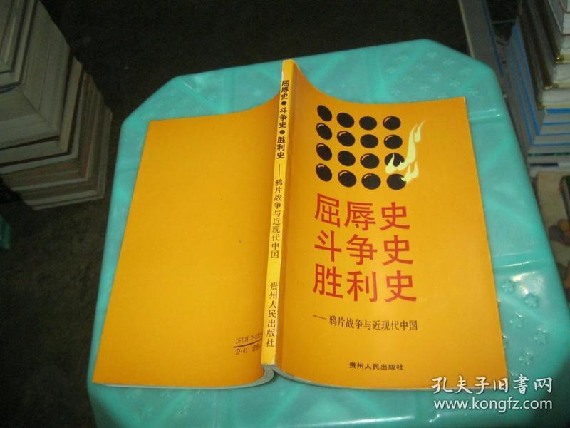 屈辱史 斗争史 胜利史:鸦片战争与近现代中国 货