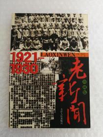 老新闻:珍藏版.1921--1930