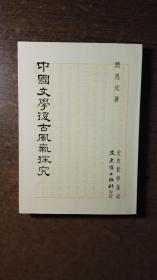 中国文学复古风气探究(学术力作,绝对低价,绝对好书,私藏品还好,自然旧,书内少量阅读划痕、标注,介意勿买)