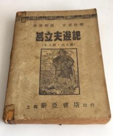 葛立夫游记[小人国.大人国]民国版英汉对照正音注释