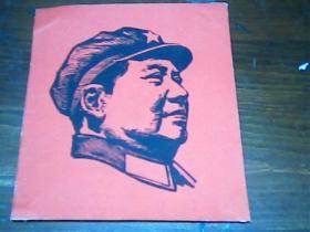 杂志剪报毛主席像64开