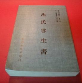 沈氏尊生书(道藏精华)