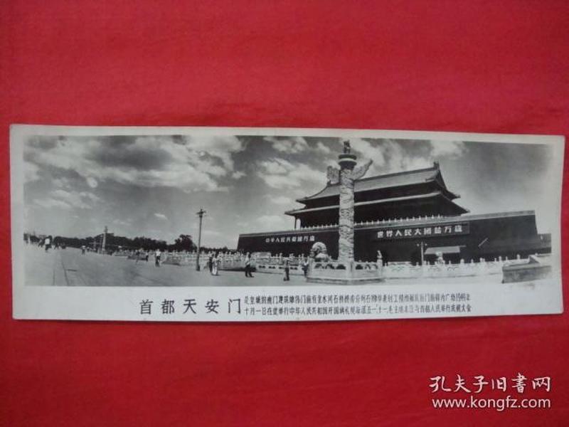 老照片---首都天安门尺寸少见【24X8CM】城门没有悬挂毛主席像,较早