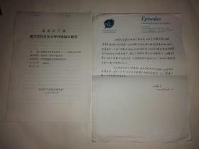 中国古生物学会常务理事,中国地质学家项礼文对《地质矿产部重点学科生长点可行性报告》的审查意见稿,附报告书一册