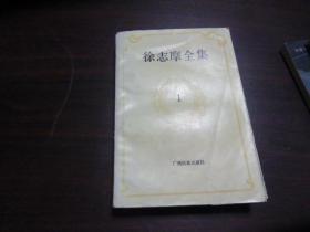 徐志摩全集(1)·