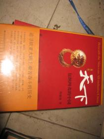天下:包纳四夷的中国(增订版)
