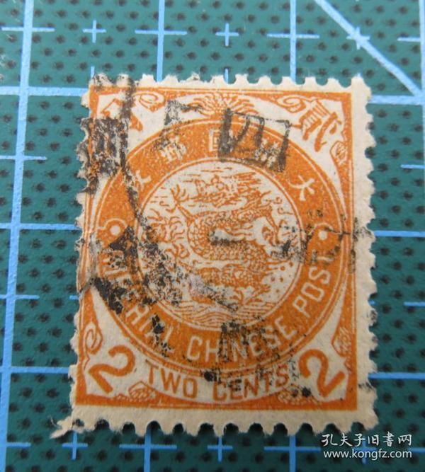 大清国邮政--石印蟠龙邮票--贰分--旧票
