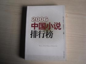 2006中国小说排行榜                 1-1722
