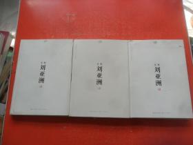 刘亚洲文集 【第1·2·6卷  】3本合售