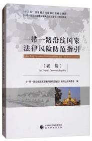 《一带一路沿线国家法律风险防范指引(老挝)》