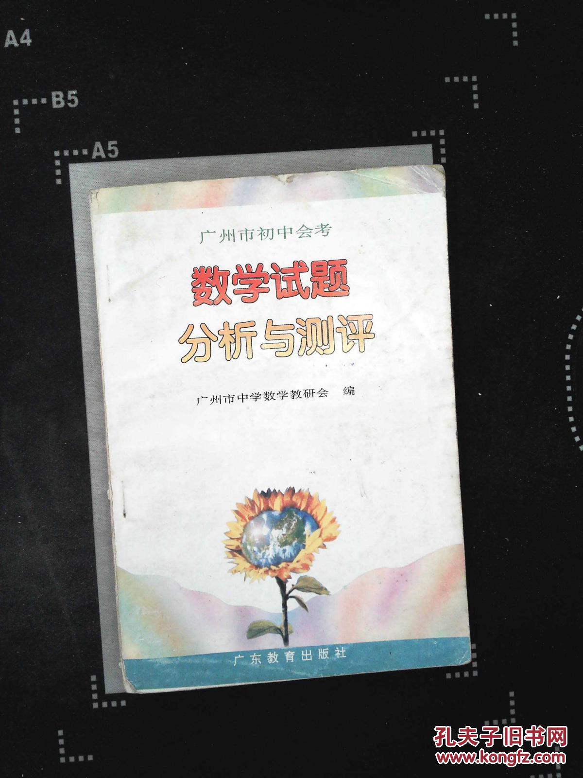 【图】广州市初中考数学试题实验与测评_广分析奎文潍坊初中图片