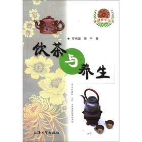 保健养生丛书:饮茶与养生