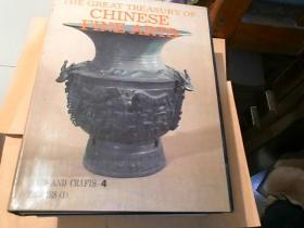 THE  GREAT  TREASURY  OF  CHINESE   FINE  ARTS  ARTS  AND  CRAFTS4  BRONZES