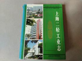上海二轻工业志(16开精装厚册)品好如图