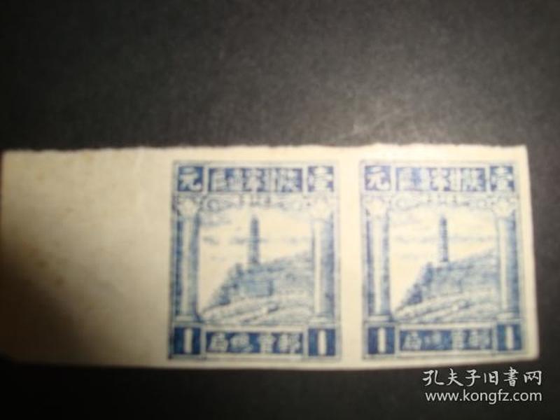 陕甘宁边区1元4版新双连