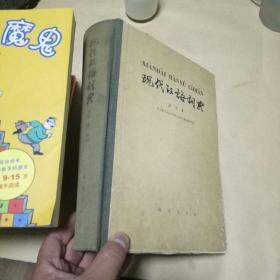现代汉语词典 试用本  精装 16开