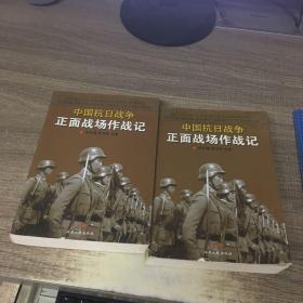 中国抗日战争正面战场作战记:(上、下册)