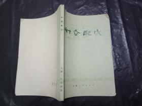 针灸配穴【天津市中医医院编 1973年一版一印】书品如图