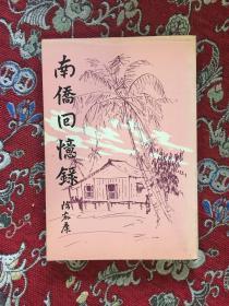 南侨回忆录【草原出版社1979年版,繁体竖排】