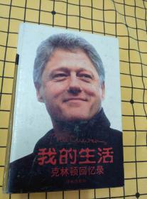 我的生活——克林顿回忆录(中文本 + 英文本,两册合售)