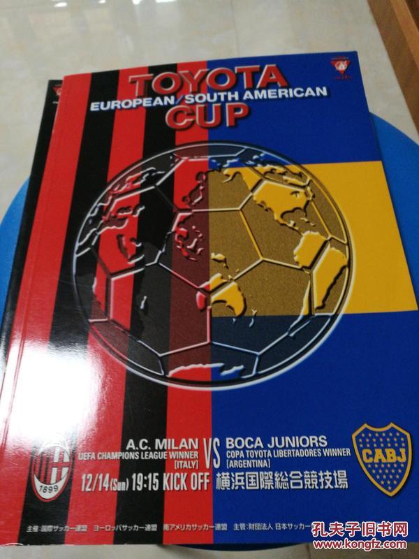丰田杯2002官方图册。