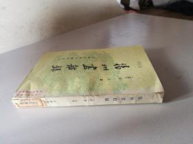 中国历史小丛书:古代藏书史话(1982年12月1版1印)