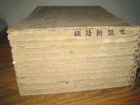 和刻本 《世说新语补》 10册全