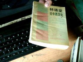 林语堂论中西文化  八五品稍弱       QQ8