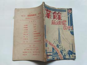 民国:1934年《业余无线电旬刊 》第五卷第五期