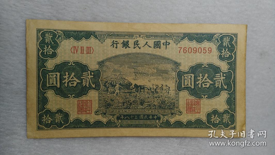 第一套人民币 贰拾元纸币 编号7609059