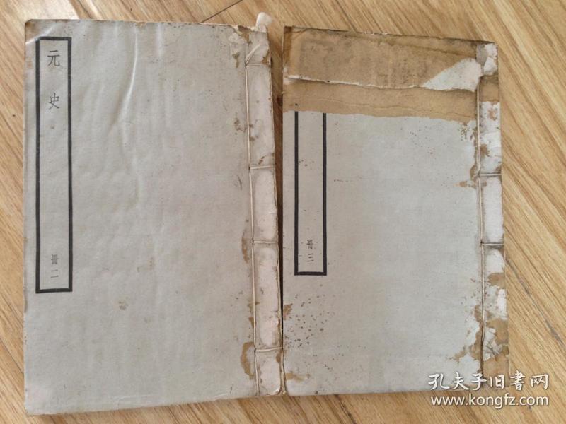 民国中华书局白纸精印四部备要《元史》册2、3(卷5-17)