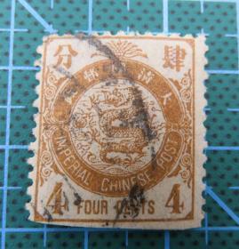 大清国邮政--石印蟠龙邮票--肆分--旧票