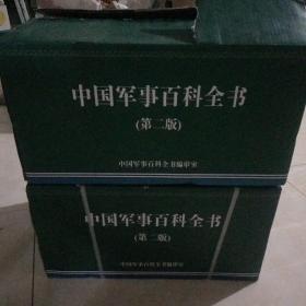 中国军事百科全书(第二版)(全19册)【原箱未拆封】